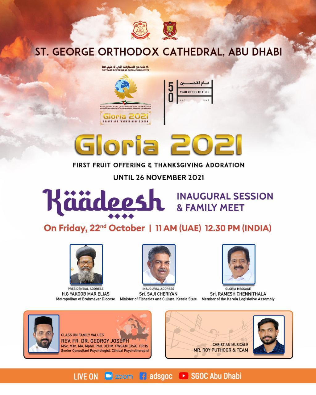 GLORIA-2021 KAADEESH : INAUGURAL SESSION & FAMILY MEET-