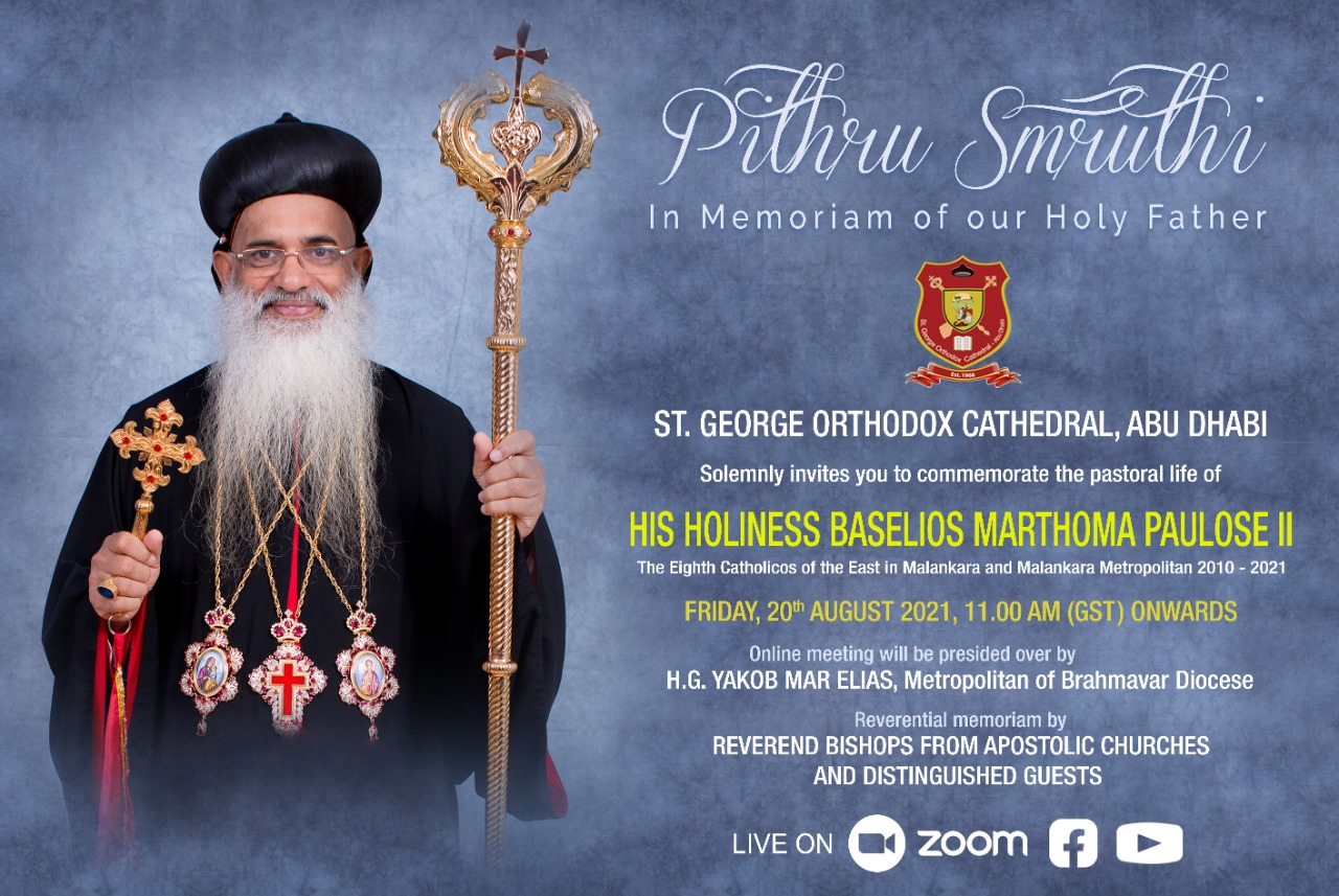 Commemorate the Pastoral life of  HH Baselios Marthoma PauloseII